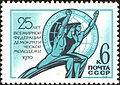 The Soviet Union 1970 CPA 3898 stamp ('Young Workers' and Federation Emblem).jpg