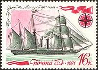 The Soviet Union 1971 CPA 4078 stamp (Steam Frigate Vladimir, 1848).jpg