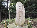 The grave of Shirase Nobu.jpg