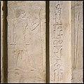Tomb Chapel of Raemkai- False Door on West Wall MET EG562.jpg