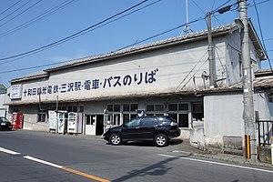 Towada-Kanko Electric Railway Misawa Station Misawa Aomori pref Japan01n.jpg