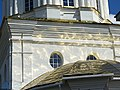 Trinity Church with Sun Reflected - Dykanka - Near Poltava - Ukraine - 01 (28948788207).jpg