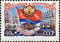 USSR stamp 1957 CPA 2083.jpg