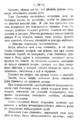 V.M. Doroshevich-Collection of Works. Volume IX. Court Essays-54.png