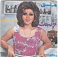 Vay Be Halet and Khone Tekooni vinyl front cover.jpg