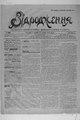 Vidrodzhennia 1918 108.pdf