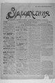 Vidrodzhennia 1918 110.pdf