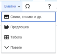 VisualEditor Media Insert Menu-mk.png