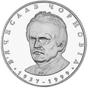 Viacheslav Chornovil - Commemorative 2-hryvnia coin depicting Chornovil