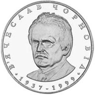 Viacheslav Chornovil - Commemorative 2-hryvnia coin depicting Chornovil