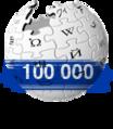 Wikipedia-logo-sr-100000-03.png
