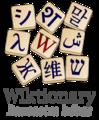 Wiktionary-logo-jv.png