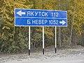 Yakutsk 112, Never 1052 (99734354).jpg