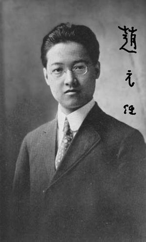 Photograph of Yuen Ren Chao ca. 1916.