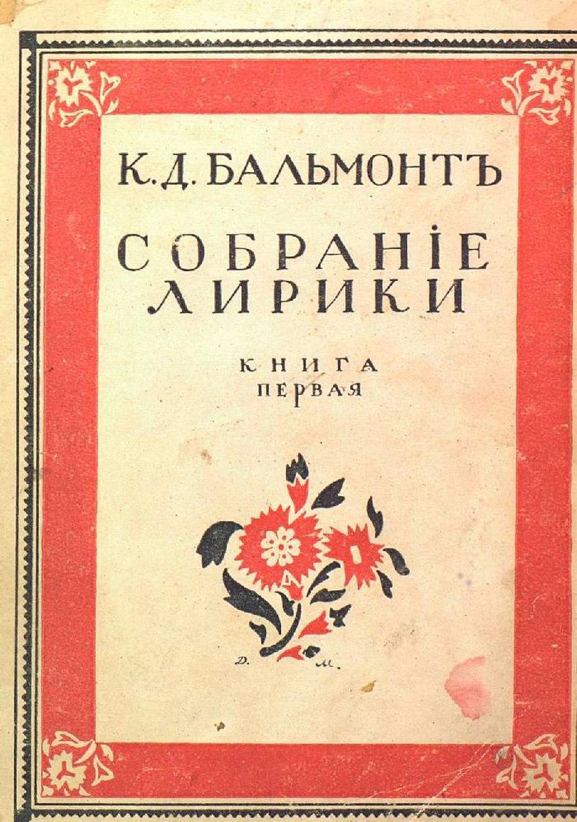 картинки книги бальмонт стало интересней