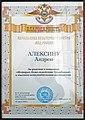 Благодарность начальника культурного центра МВД России, 18 марта. 2010 год.jpg