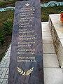 Братська могила у с.Надєждівка, меморіальна табличка 3.JPG