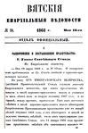 Вятские епархиальные ведомости. 1868. №10 (офиц.).pdf