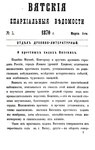 Вятские епархиальные ведомости. 1870. №05 (дух.-лит.).pdf