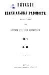 Вятские епархиальные ведомости. 1877. №20 (офиц.).pdf