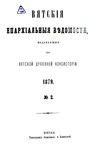 Вятские епархиальные ведомости. 1879. №02 (офиц.).pdf