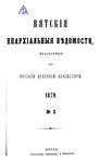 Вятские епархиальные ведомости. 1879. №03 (офиц.).pdf