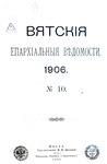 Вятские епархиальные ведомости. 1906. №10 (офиц.).pdf