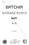 Вятские епархиальные ведомости. 1907. №27 (офиц.).pdf