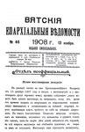 Вятские епархиальные ведомости. 1908. №46 (неофиц.).pdf