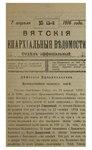 Вятские епархиальные ведомости. 1916. №15 (офиц.).pdf