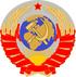 Герб ссср ркм.png