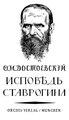Достоевский Ф.М. Исповедь Ставрогина. (1922).pdf