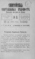 Енисейские епархиальные ведомости. 1906. №18.pdf
