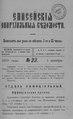 Енисейские епархиальные ведомости. 1910. №23.pdf