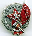 Знак № 47 змс СССР.jpg