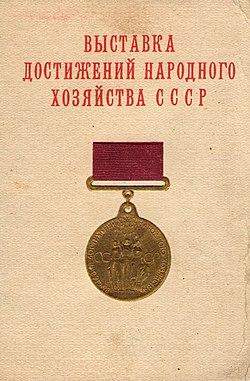 Золотая медаль ВДНХ.jpg