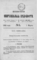 Киевские епархиальные ведомости. 1892. №05. Часть офиц.pdf