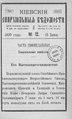 Киевские епархиальные ведомости. 1900. №12. Часть офиц.pdf