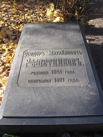 Надгробие Ф. М. Решетникова на Литераторских мостках