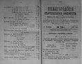 Нижегородские епархиальные ведомости. 1892. №19.pdf