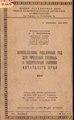 Никифоров Н.Я. Аносский сборник. Собрание сказок алтайцев. (1915).pdf