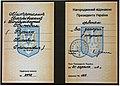 Никодим За заслуги 1998 подпись Кучмы.JPG
