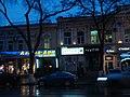 Оптик Чуев - panoramio.jpg