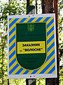 Охоронний знак у заказнику Волосне.jpg