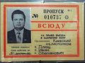 Перепустка в Чорнобиль.jpg