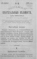 Полтавские епархиальные ведомости 1900 № 11 Отдел официальный. (10 апреля 1900 г.).pdf