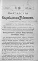 Полтавские епархиальные ведомости 1907 № 10 Отдел официальный. (1 апреля 1907 г.).pdf
