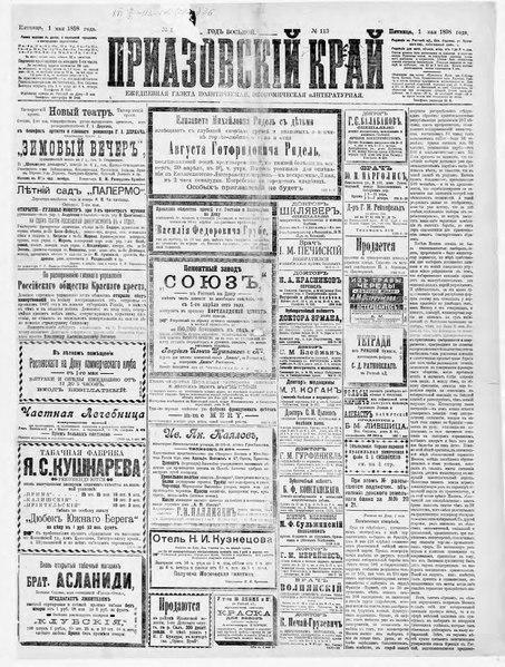 File:Приазовский край 1898 -113-140 (май).pdf