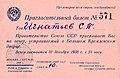 Приглашение С.П.Игнатьева, 1938 г.jpg
