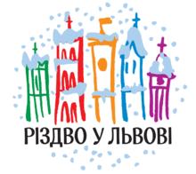 Во Львове открылась красочная Рождественская ярмарка - Цензор.НЕТ 358